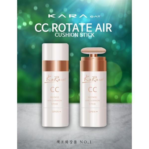 CC ROTATE AIR CUSHION STICK